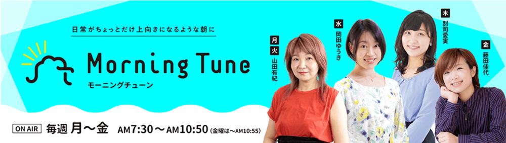 モーニングチューンFM福井
