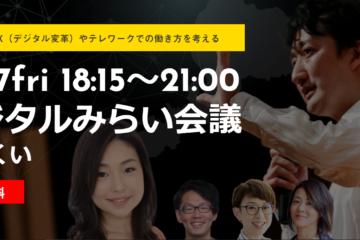デジタルみらい会議in福井